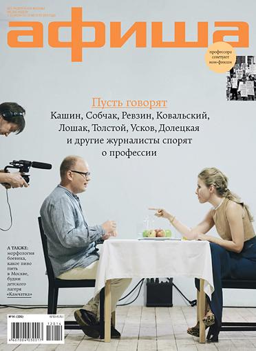 Новый номер журнала Афиша №326 c 30 июля по 12 августа 2012 года. Фото с сайта Журнала Афиша.